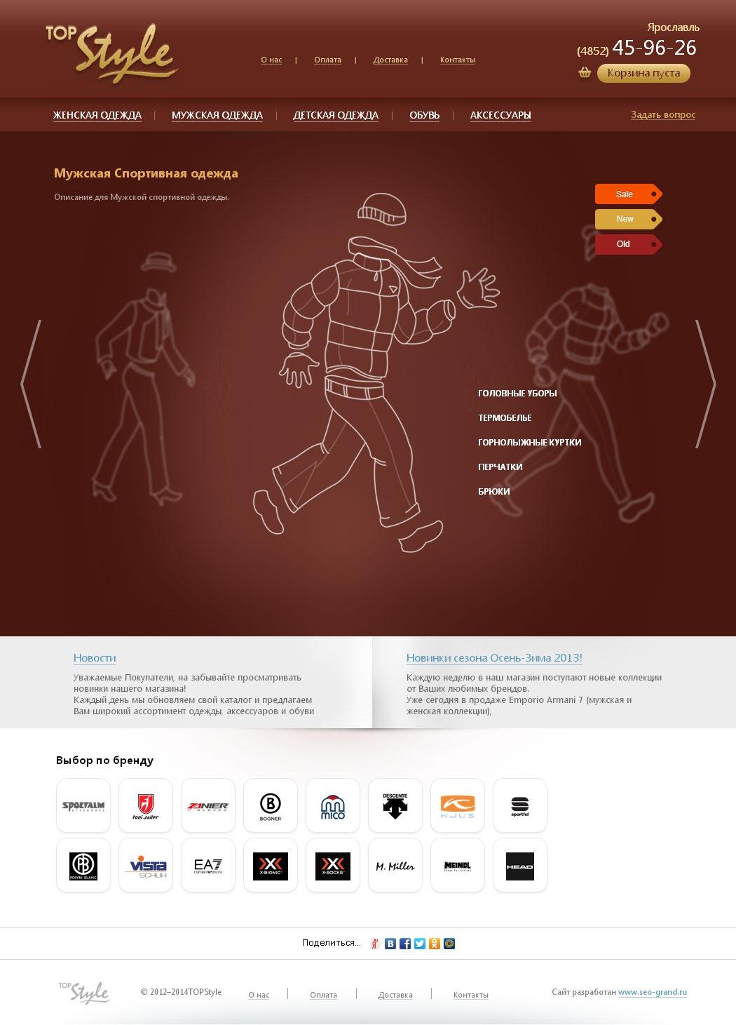 Сайт Брендовой Одежды Россия Доставка